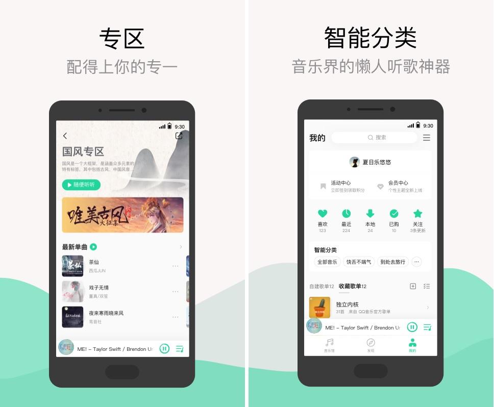 QQ音乐手机版.jpg