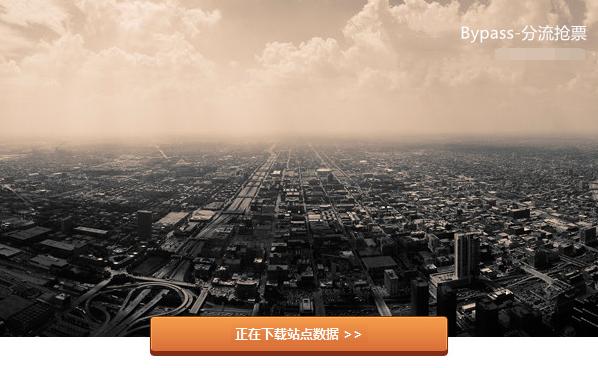 12306抢票软件 Bypass 1.13.71 绿色便携版(免付费版)
