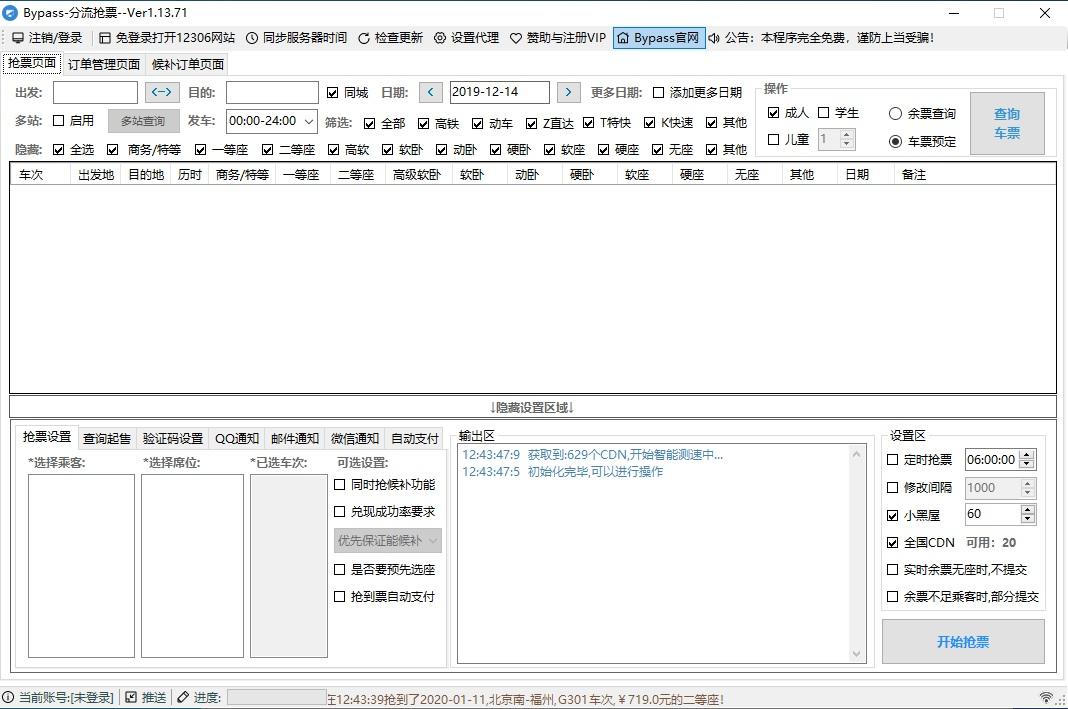 Bypass绿色便携版.jpg