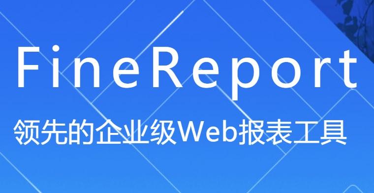 报表开发软件 FineReport破解版 v10.0.0 中文破解版(免激活码)