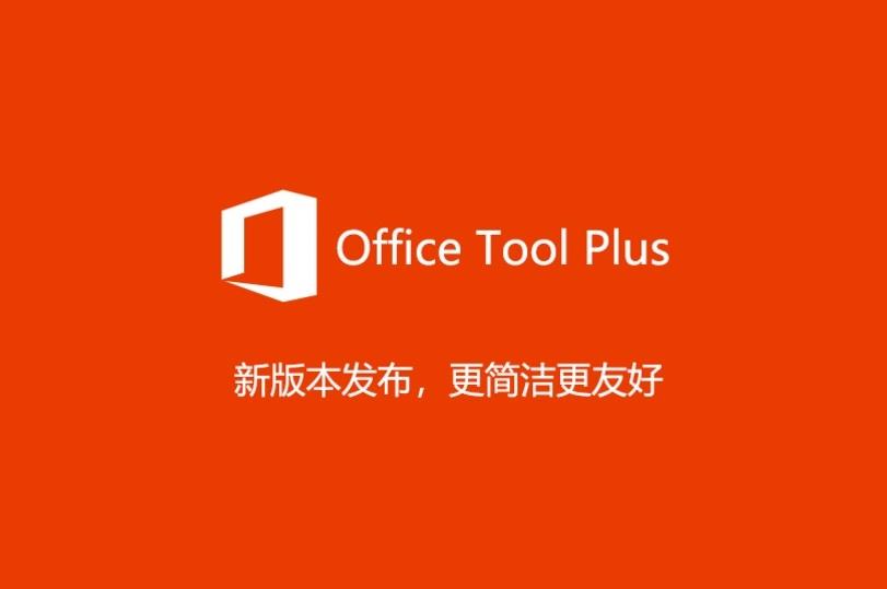 Office Tool Plus 软件.jpg