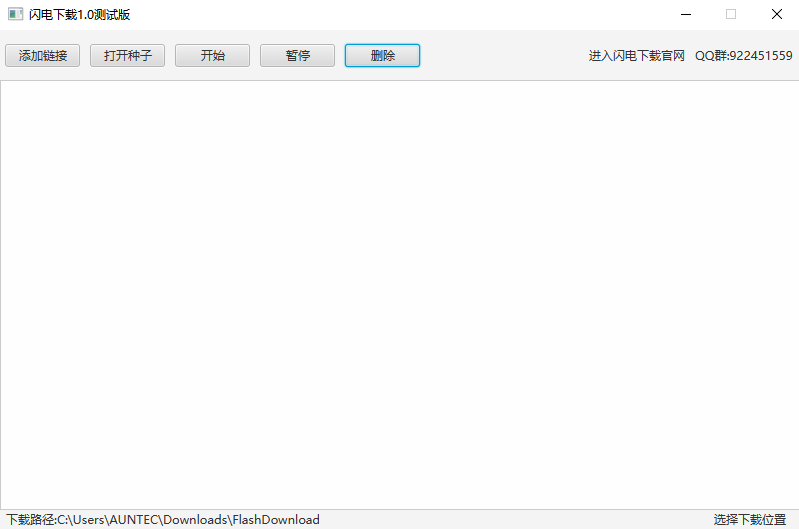 下载辅助软件 闪电下载测试版 v1.0.0 PC免费版(满速下载)