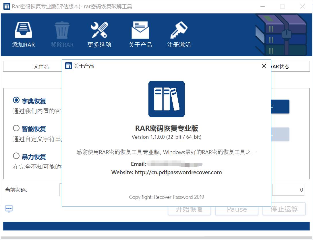 RAR全能密码恢复工具免费版.png