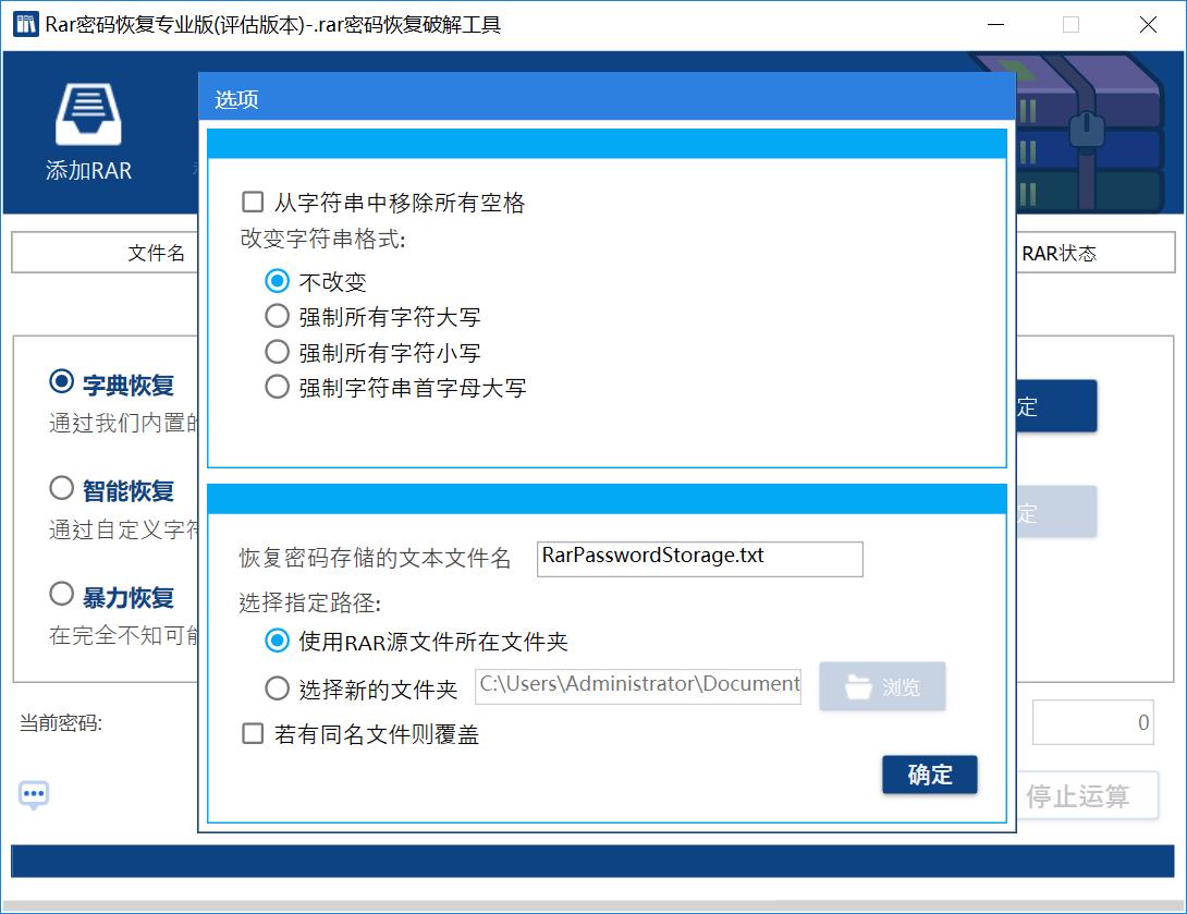RAR全能密码恢复工具破解版.png
