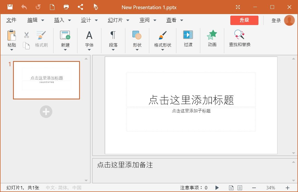 OfficeSuite破解版.jpg