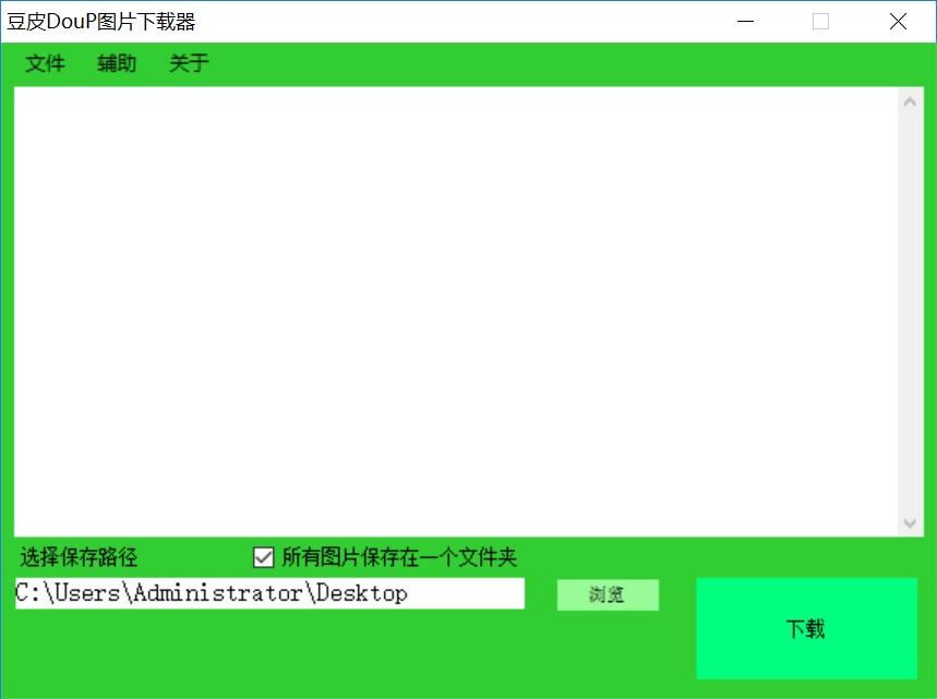 图片下载软件 豆皮图片下载器 5.01 单文件免费版(百度网盘资源)