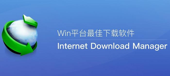 下载辅助软件 Internet Download Manager 6.35 Build 18 中文破解版(附破解补丁)
