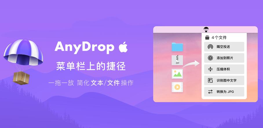 AnyDrop mac 破解版.png