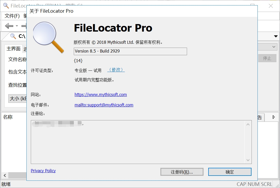 FileLocator破解版.jpg