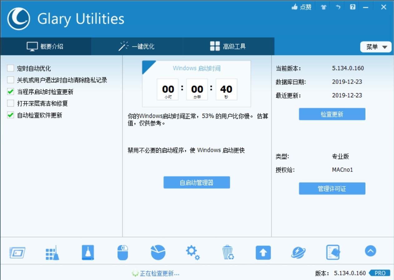 Glary Utilities.jpg