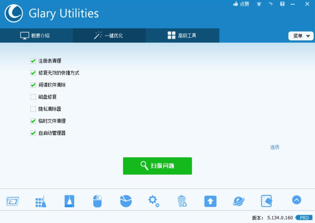 Glary Utilities 破解版.jpg