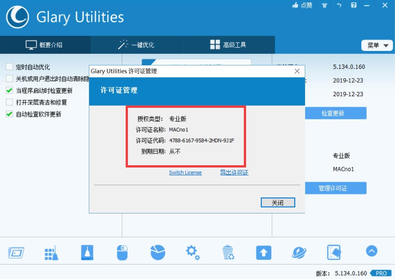 Glary Utilities 激活码.jpg
