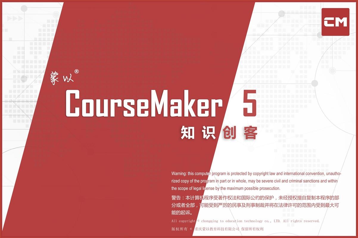 微课制作软件 CourseMaker免费版 v5.5.0 中文免费版(免激活码)