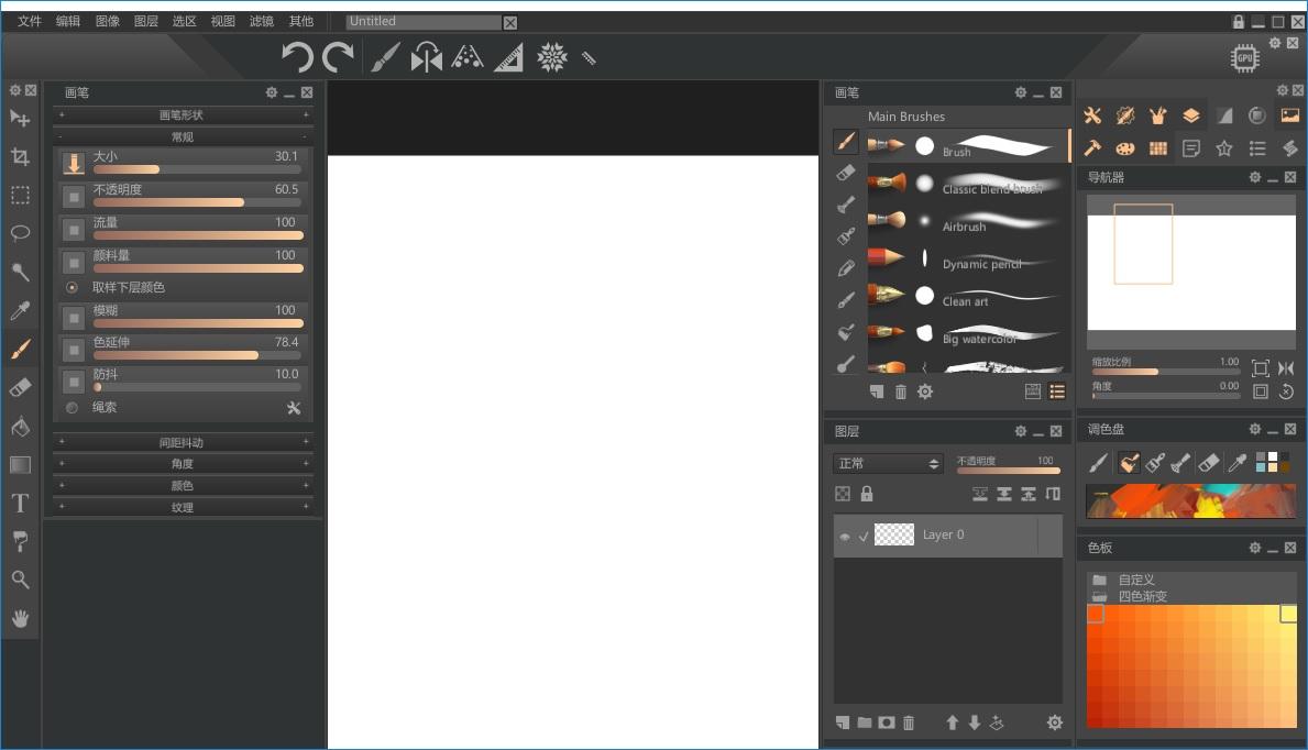 Paintstorm Studio 破解版.jpg