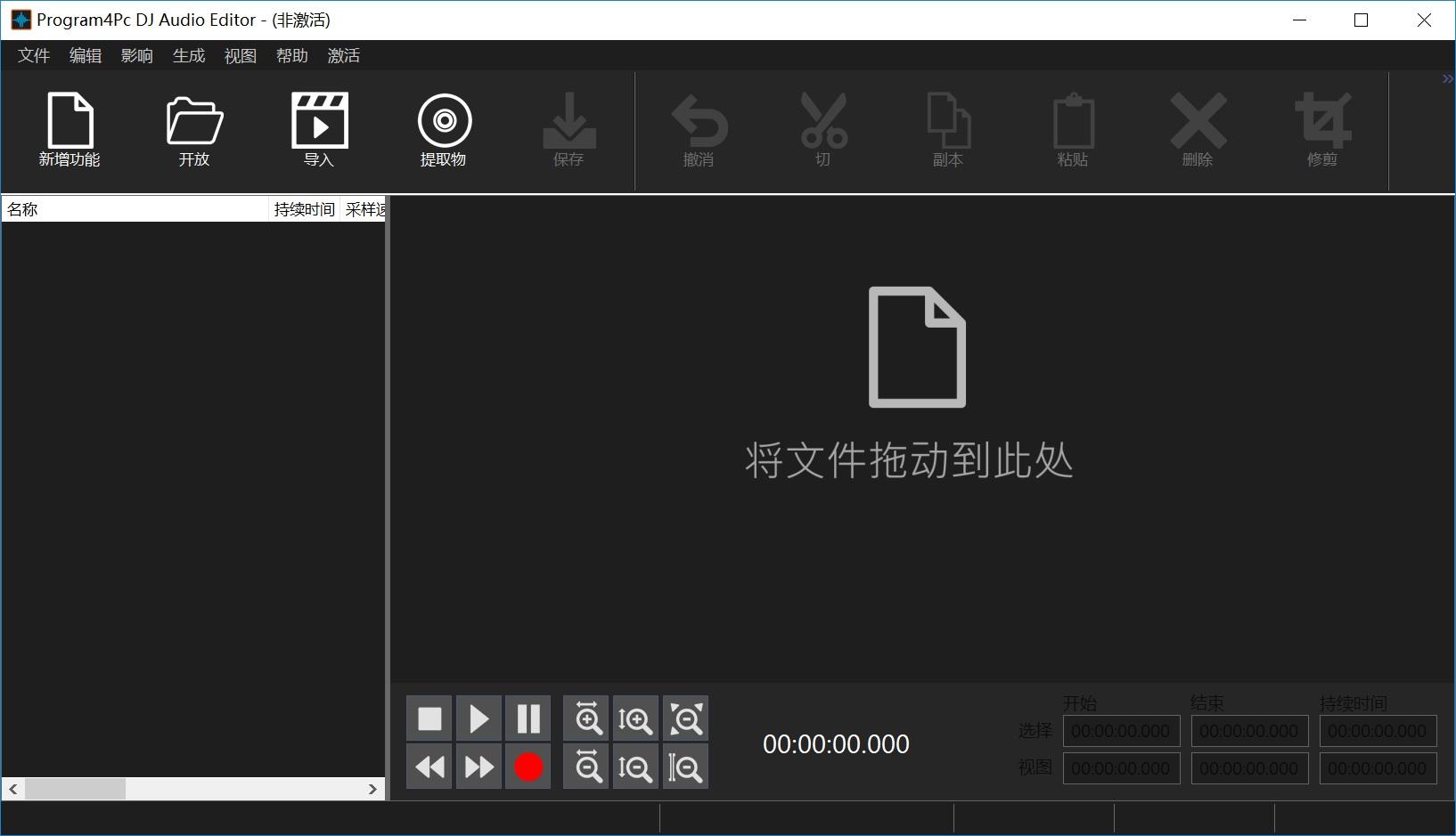 DJ Audio Editor 破解版.jpg