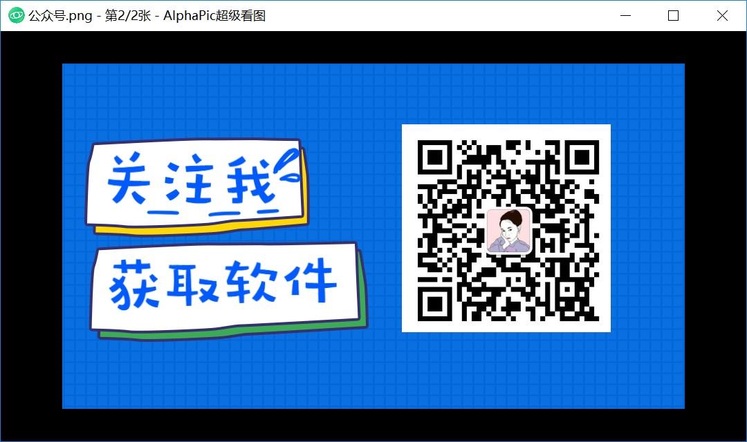 AlphaPic免费版.jpg