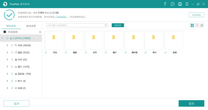 FonePaw Data Recovery 绿色版.png
