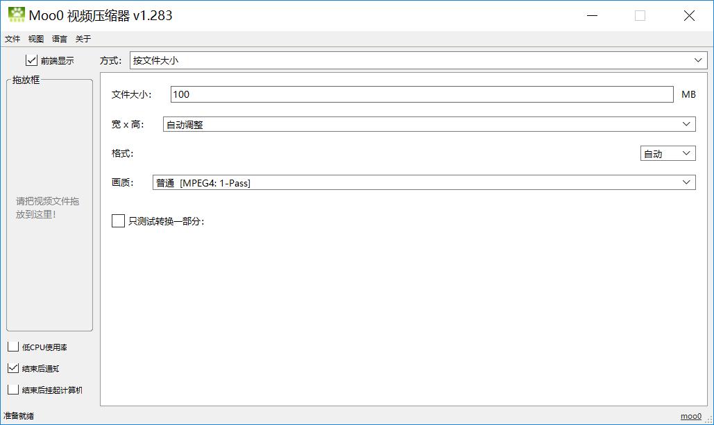 视频压缩软件 Moo0 VideoResizer 1.2.8 绿色中文破解版(免激活码)
