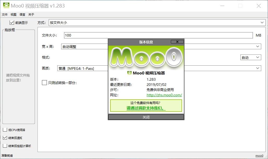 Moo0 VideoResizer.jpg