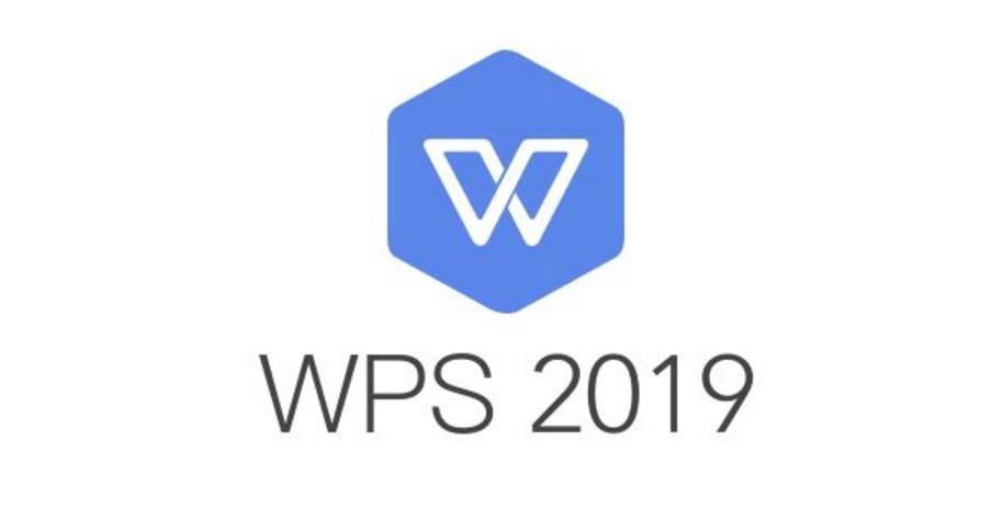 WPS Office 2019 破解版 v11.8.2 企业破解版(附激活码)