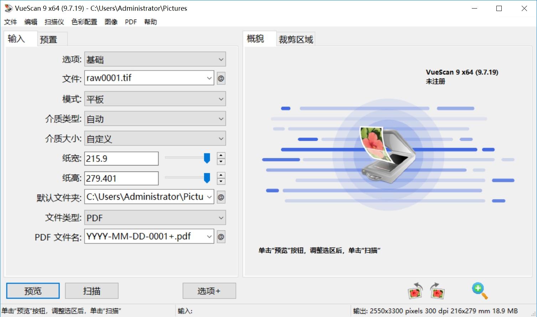 VueScan破解版.jpg