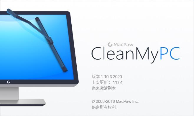 cleanmypc破解版.jpg