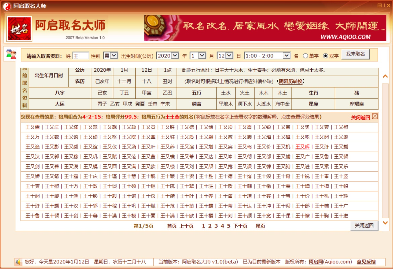 阿启取名大师单文件版.jpg