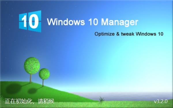 系统优化软件 Windows 10 Manager 3.2.0 绿色破解版(附激活码)