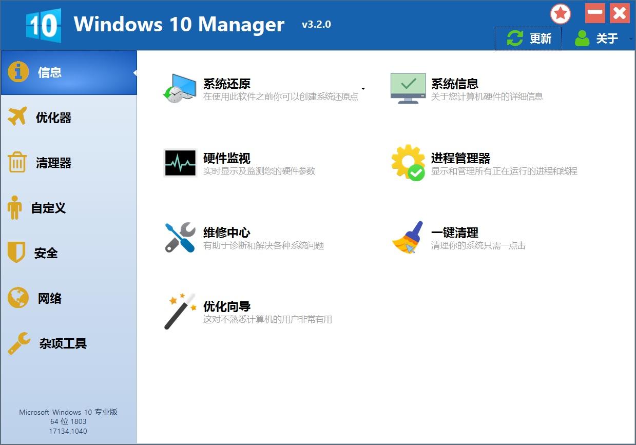 Windows 10 Manager 3.jpg