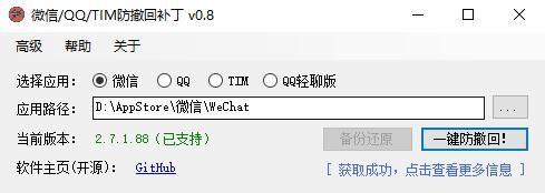 聊天神器 微信/TIM/QQ 防撤回多开补丁 0.8.0 绿色便携版(开源免费)