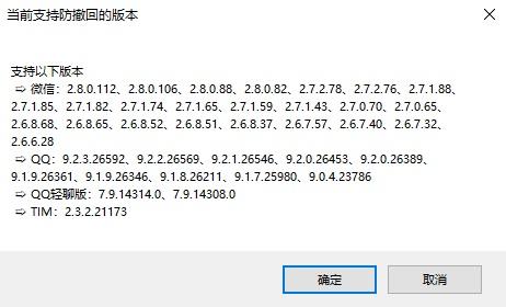 防撤回多开补丁 0.8.jpg