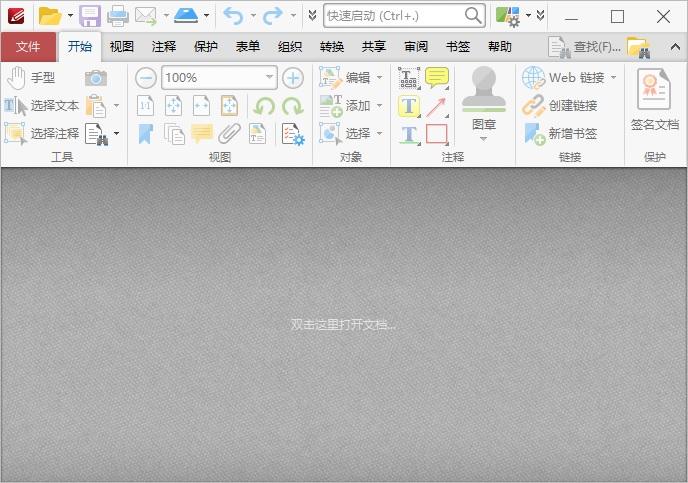 PDF编辑软件 PDF-XChange Editor 破解版 v8.0.3 绿色破解版(免激活码)