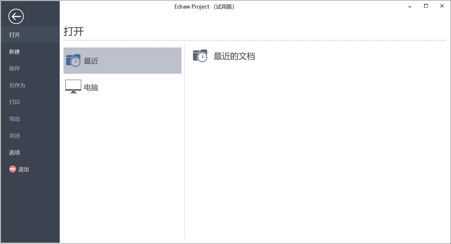 Edraw Project 破解版.jpg