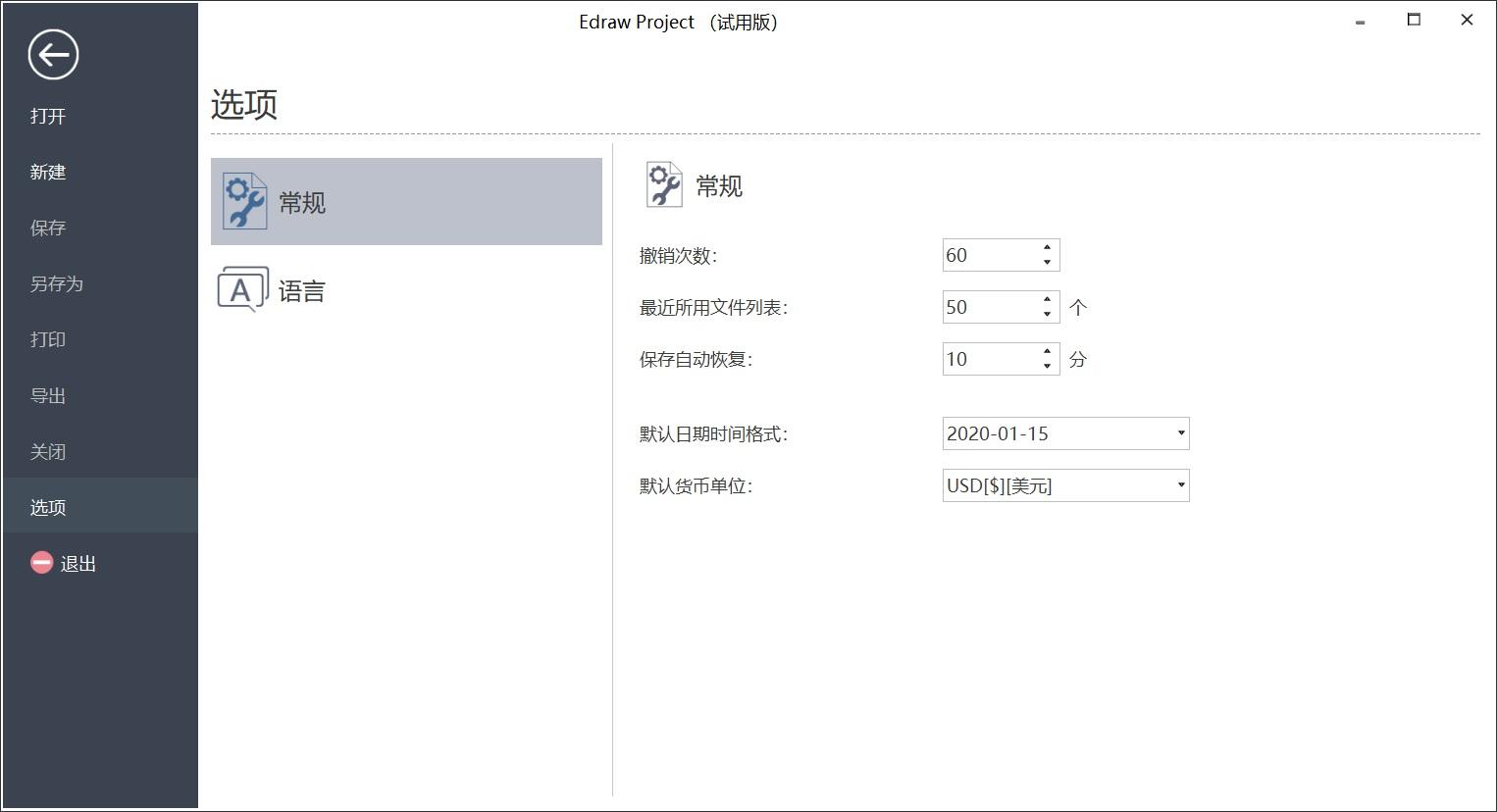 Edraw Project 破解补丁.jpg
