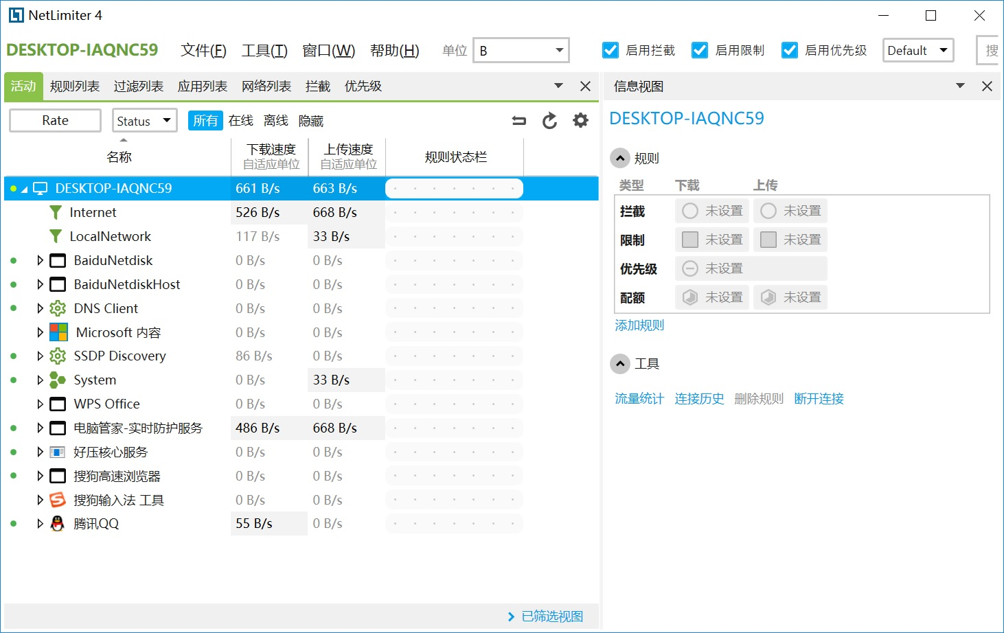 NetLimiter 4.jpg
