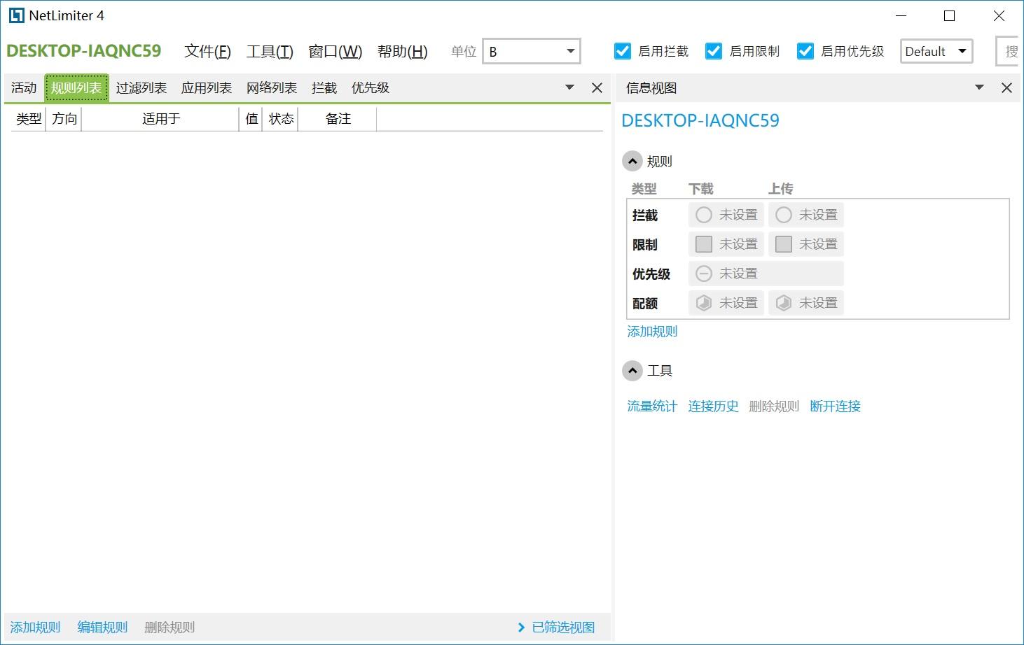 NetLimiter中文破解版.jpg