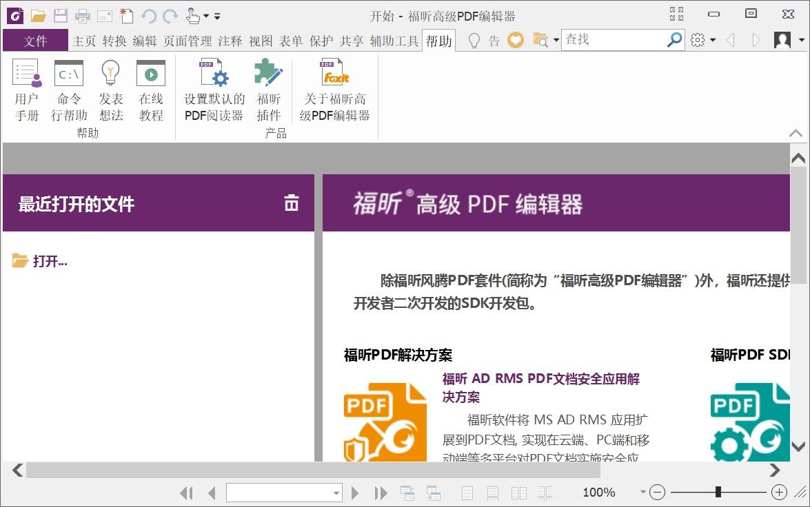 福昕高级PDF编辑器绿色版.jpg