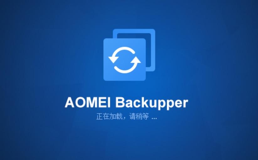 傲梅备份助手 AOMEI Backupper 5.6.0 绿色中文破解版(免注册码)