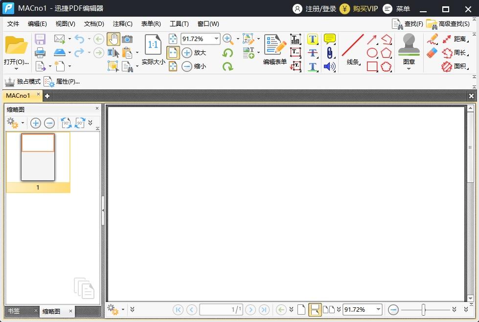 PDF编辑软件 迅捷PDF编辑器破解版 v2.1.0 中文破解版(附破解补丁)