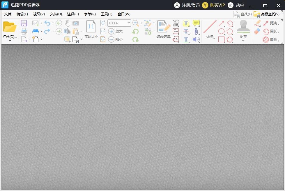 迅捷PDF编辑器.jpg
