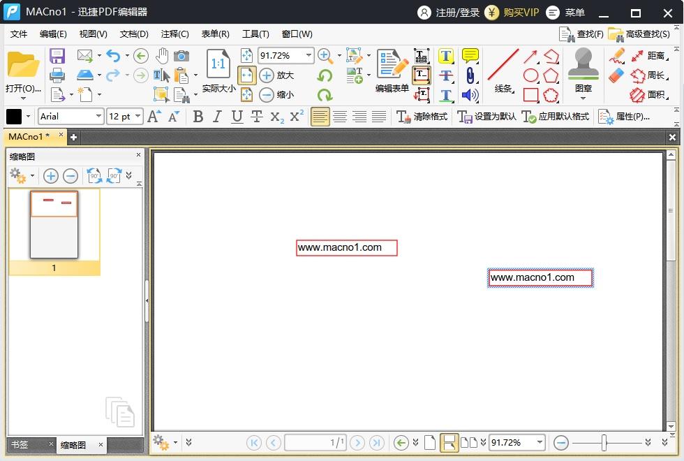 迅捷PDF编辑器2.jpg