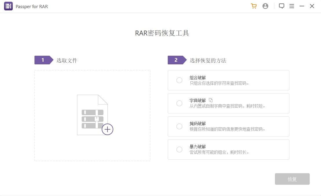 密码恢复软件 Passper for RAR 破解版 v3.2.0 中文破解版(附破解补丁)