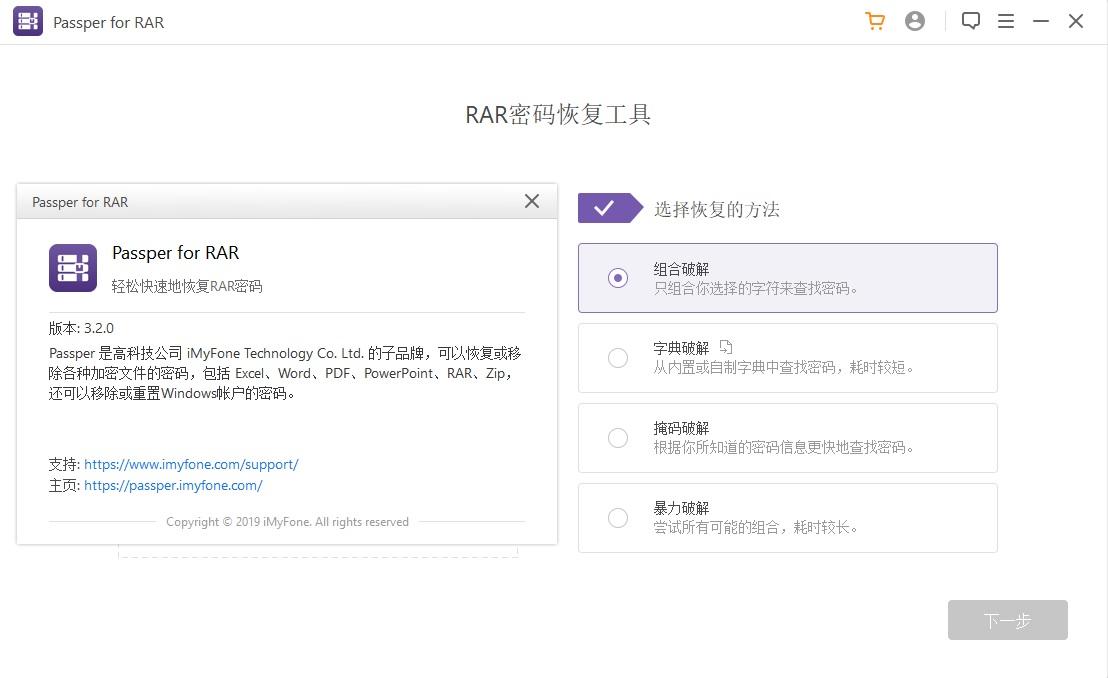 Passper for RAR 破解版.jpg