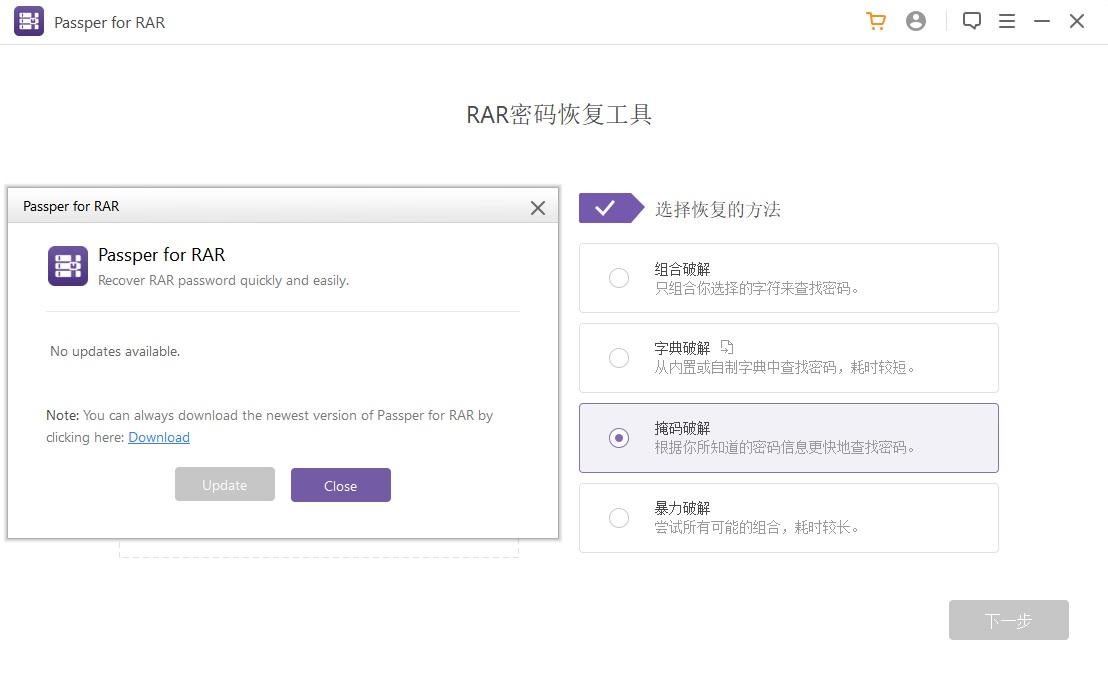 Passper for RAR 3.jpg