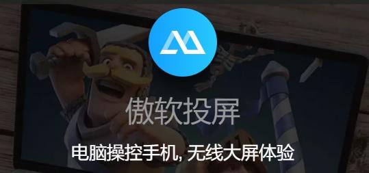 手机投屏软件 Apowersoft ApowerMirror 1.4.7.5 中文破解版(附破解补丁)