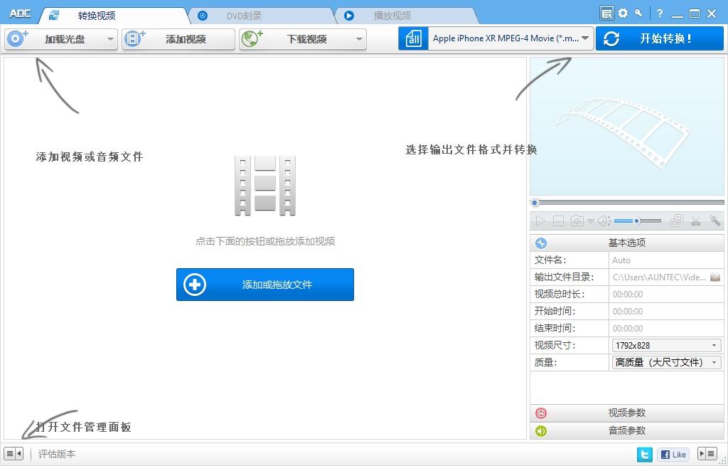 视频转换器 Any DVD Converter 破解版 v6.3.8 中文破解版(附注册机)