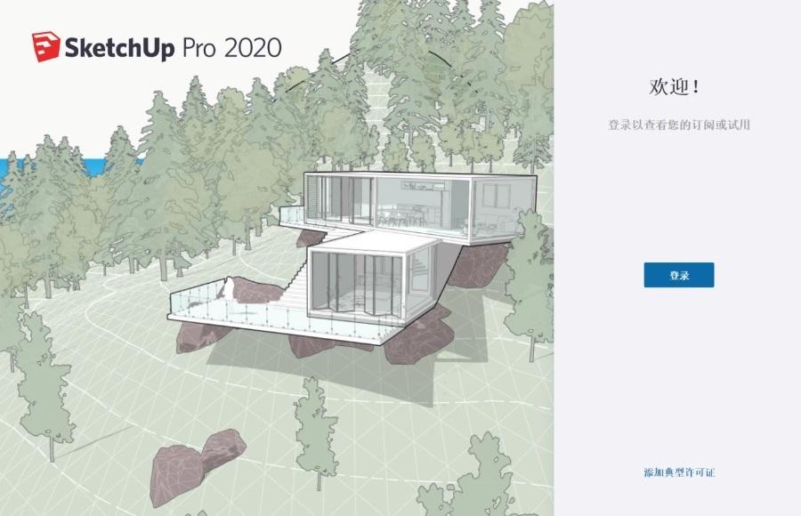 SketchUp 2020.jpg