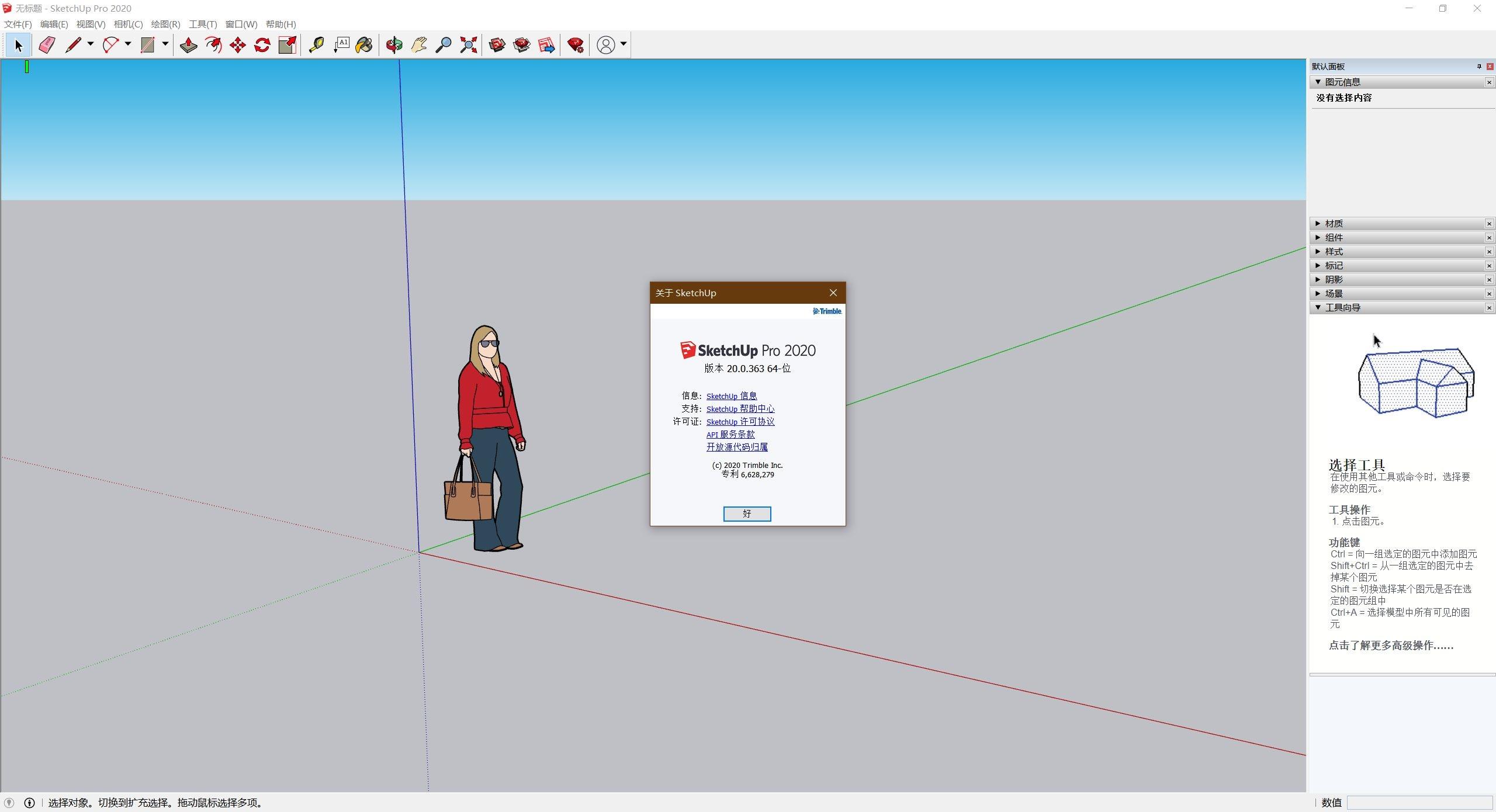 SketchUp 2020 破解版.jpg