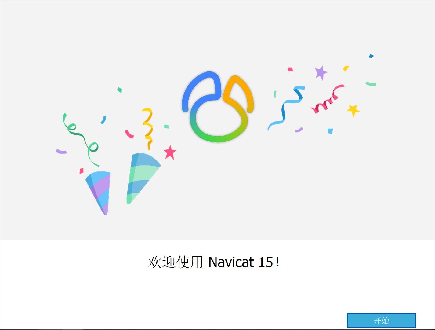 Navicat Premium 15.jpg