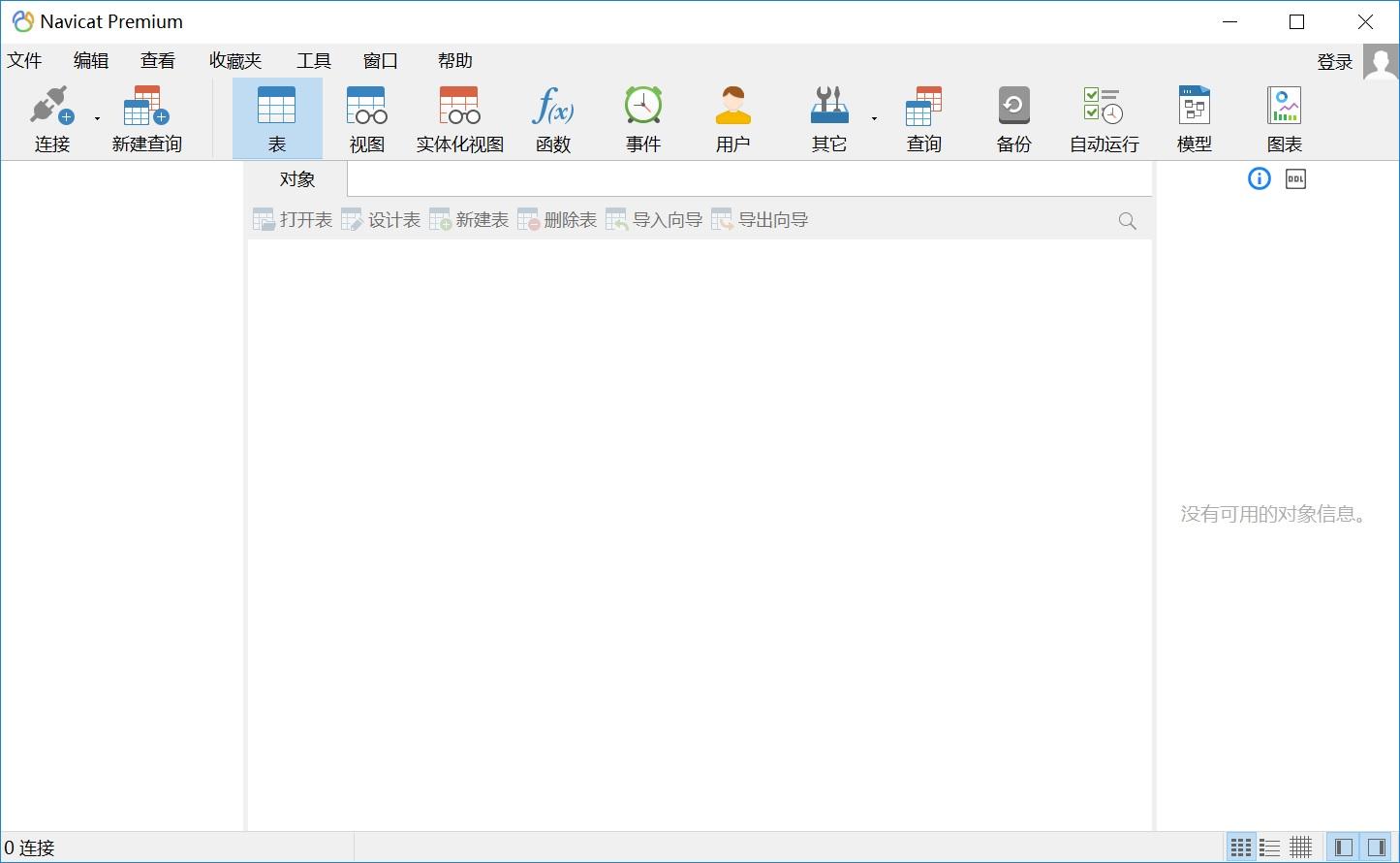 Navicat Premium 破解版.jpg